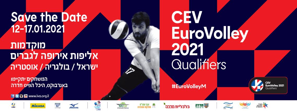 מוקדמות אליפות אירופה לגברים ישראל / בולגריה / אוסטריה